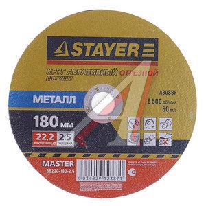 Круг отрезной по металлу 180х2.5х22 STAYER 36220-180-2.5