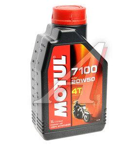 Масло моторное 7100 4T синт.1л MOTUL MOTUL SAE20W50, 104103