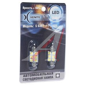 Лампа светодиодная 12V C5W 1.5W SV8.5х36d белая блистер (2шт.) XENITE S 6367, 1009261