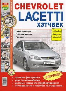 "Книга Chevrolet Lacetti хетчбэк с 2004г цв.фото серия""Я ремонтирую сам"" Мир Автокниг (45003), 45003,"