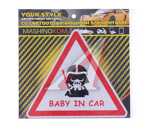 "Наклейка светоотражающая ""Baby in car Darth Vader"" 13х13см MASHINOKOM NKT 7002"