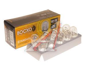 Лампа 12V W21W W3x16d BOCXOD 82316, BX-82316