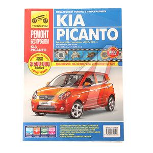 Книга KIA Picanto (10-) руководство по ремонту ТРЕТИЙ РИМ (4951)ИДТР