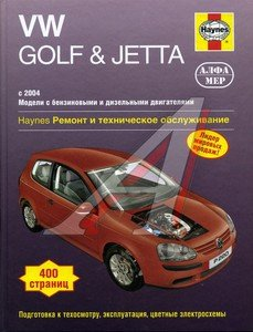 Книга VW Golf,Jetta (04-) ЗА РУЛЕМ (54155)