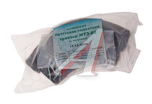 Патрубок МТЗ-80,82,900 радиатора комплект 2шт. (с хомутами) ТК МЕХАНИК 70-1303001, 11-13-104М