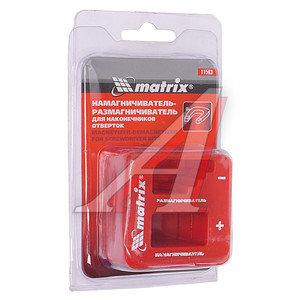 Намагничиватель-размагничиватель MATRIX 11563