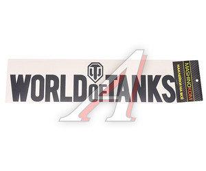 """Наклейка виниловая вырезанная """"World of Tanks"""" 8х30см черная одноцветная MASHINOCOM VRC 935,"""