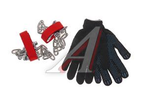 Браслет противоскольжения R до 205мм в мешке (2 браслета, перчатки) В-1М(2)