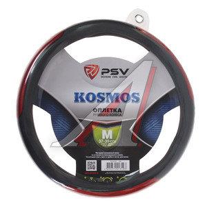 Оплетка руля (М) красная Kosmos PSV 115580, 115580 PSV