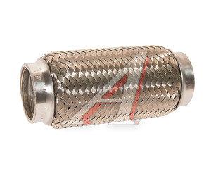 Гофра глушителя 45x150 в 3-ой оплетке interlock нержавеющая стальFORTLUFT 45x150oem
