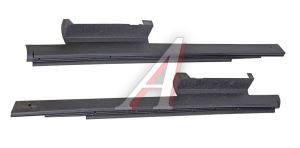 Накладка порога ВАЗ-2107 передняя правая/левая комплект 2107-5109076/77, 2107-5109076