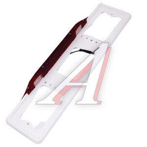 Рамка знака номерного подсветка стоп-сигнал белая AB-009W