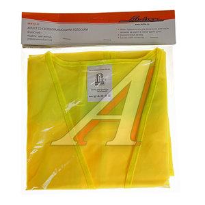 Жилет сигнальный (65х65см) светоотражающий желтый AIRLINE ARW-AV-02