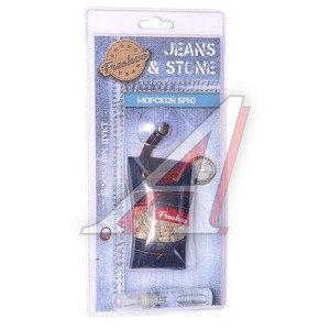 Ароматизатор подвесной гранулы (морской бриз) мешочек Jeans&Stone FRESHCO РЯЗАНЬ, JST-02