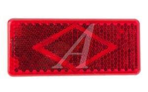 Катафот ГАЗ-3302 красный 121х52 (рисунок ромб, крепление 1 винт) АЭК 56.3731-01