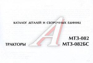 Книга МТЗ-082 каталог СКАРИНА Т04.04