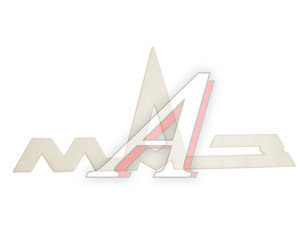Знак заводской МАЗ облицовки радиатора пластик ОАО МАЗ 6430-8401300, 64308401300
