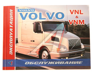 Книга VOLVO VNL,VNM капотная (96-02) эксплуатация, обслуживание, ремонт Диез, груз. Иномарки