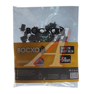 Лампа 24V 1.2W B8.3d BAX10s с серым патроном BOCXOD 84831, BX-84831