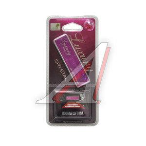 Ароматизатор на дефлектор меловой (ягода) 30г Luxury Cristal FKVJP LXR-115,