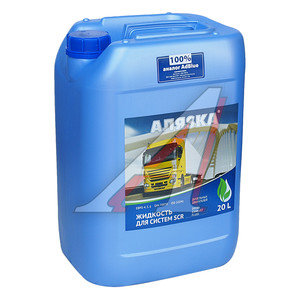 Жидкость адсорбирующая SCR 20л АЛЯСКА OIL RIGHT AdBlue, 5407