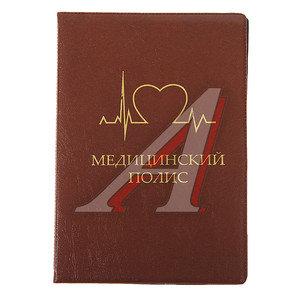 Обложка для медицинского полиса коричневая PRO LEGEND PL9064,
