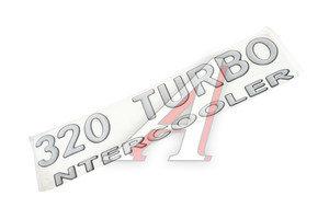 "Орнамент ""320 TURBO"" КАМАЗ на облицовочную панель ИКАР 65115-8212403-20, 65115-8212103-20"