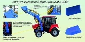 Оборудование МТЗ-320 погрузочное (база) h=2,7м САЛЬСК П-320-0А