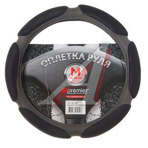 Оплетка руля (М) черная /т.серая спонжевая (6 подушек) PREMIER SP 1040 (М)