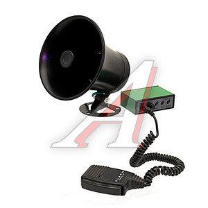 Сирена трехтональная 80W 100 dBс громкоговорителем 12V FK YHZ-20-601