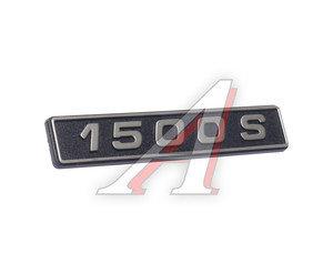 """Орнамент крыла заднего """"1500S"""" 2107-8212174-40, 21053-8212174-10"""