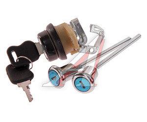 Личинка ГАЗ-3110 с замком багажника в сборе комплект 3110-6105080/6110*, 3110-6105090