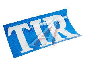 """Наклейка-знак """"TIR"""" прямоугольная светоотражающая (1шт.) 25х40см TIR 25х40,"""