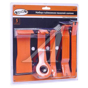 Набор инструментов для демонтажа дверных панелей 5 предметов АВТОДЕЛО АВТОДЕЛО 40680, 14647