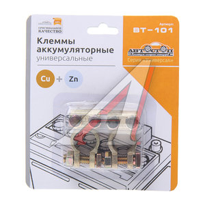 Клемма АКБ латунь (P+/N-) блистер 2шт. FK BT-101