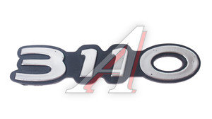 "Орнамент крышки багажника ""3110"" ГАЗ-3110 3110-5604154"