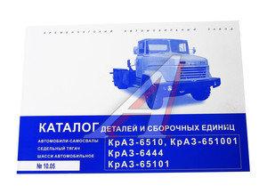 Книга КРАЗ-6510,65101,651001,6444 каталог СКАРИНА Т10.05