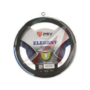 Оплетка руля (S) синяя Elegant PSV 114324, 114324 PSV