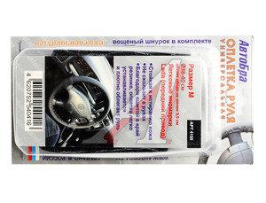 Оплетка руля (M) 38-40 черная универсальная АВТОБРА АвтоБра 4150