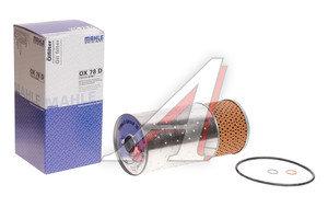 Фильтр масляный MERCEDES G (W460) MAHLE OX78D, A6171840125
