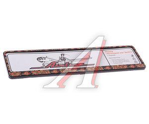 """Рамка знака номерного """"Хохлома"""" пластик AIRLINE AFC-05"""