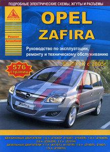 Книга OPEL ZAFIRA с 2005г.Устройство,ремонт,эксплуотация. ЗА РУЛЕМ (55012)