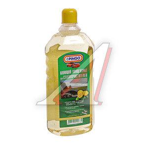 Очиститель стекол концентрат 1:10 лимон 1л PINGO PINGO 85030-0, P-85030-0