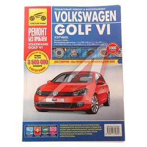 Книга VW Golf 6 (08-) Ремонт без проблем ТРЕТИЙ РИМ (4960) ИДТР