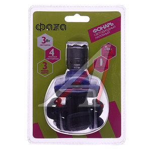 Фонарь налобный 1 светодиод (пластик) 3хLR03 ФАZА H4-L3WZ-3AAA,