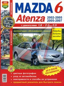 """Книга MAZDA 6, Atenza с 2002г.цветные фото серия """"Я ремонтирую сам"""" Мир Автокниг (65534), 45016"""