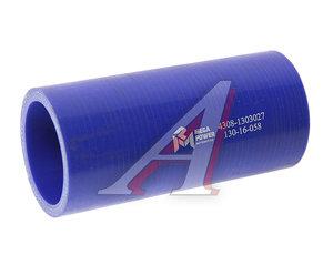 Патрубок КАМАЗ-4308 радиатора нижний короткий синий силикон (L=130мм,d=50) 4308-1303027, 4308-1303027-01