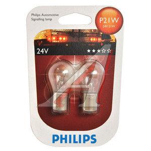 Лампа 24V P21W BA15s одноконтактная блистер 2шт. PHILIPS 13498B2, P-13498-2бл