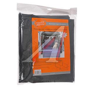 Накидка в багажник защитная GREY для собак и грузов COMFORT ADDRESS DAF-049S