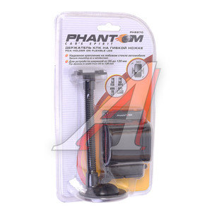 Держатель планшета универсальный 110-180мм на гибкой штанге PHANTOM PH6270